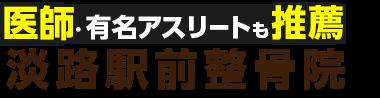 東淀川区で整体なら「淡路駅前整骨院」 ロゴ