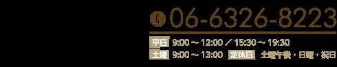 東淀川区で整体なら「淡路駅前整骨院」 お問い合わせ